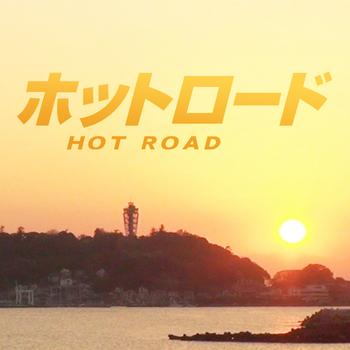 hotrord-0.jpg